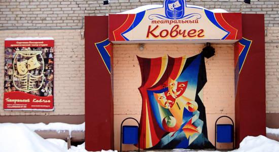 Будущее театра в Сергиевом Посаде под угрозой