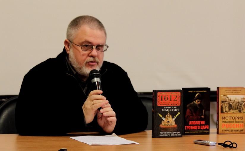 О лекции В. Манягина на тему «Смута»