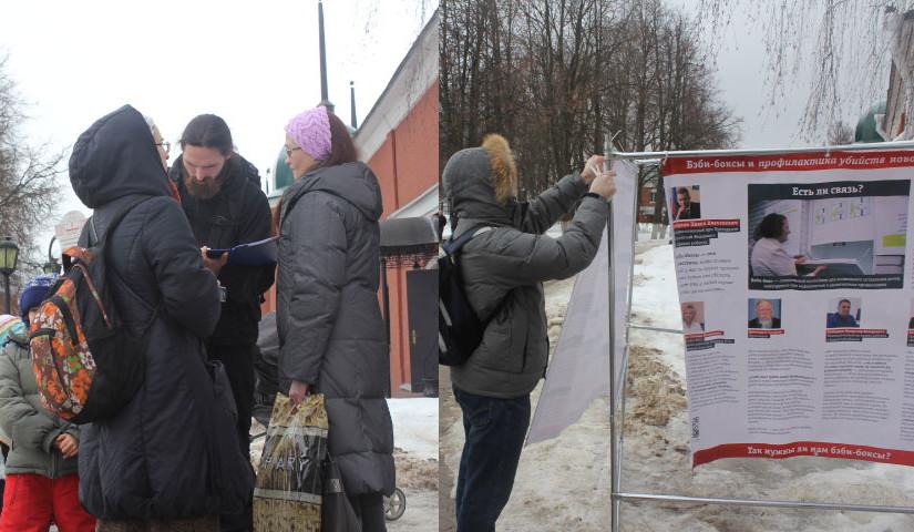 В Сергиевом Посаде прошёл пикет против установки бэби-бокса